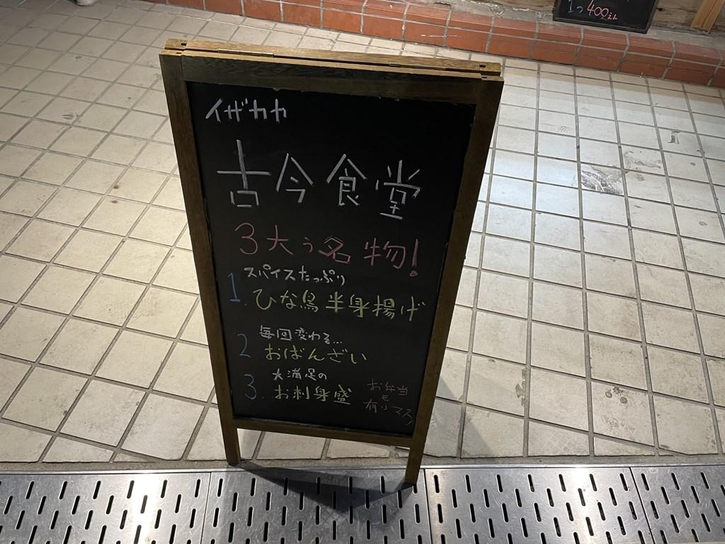 三鷹 古今東西 居酒屋 テイクアウト