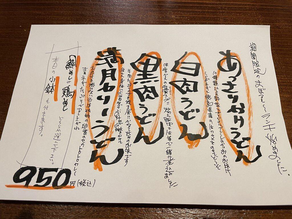 三鷹 うきうきらんらん  期間限定 ランチ 日本酒安い