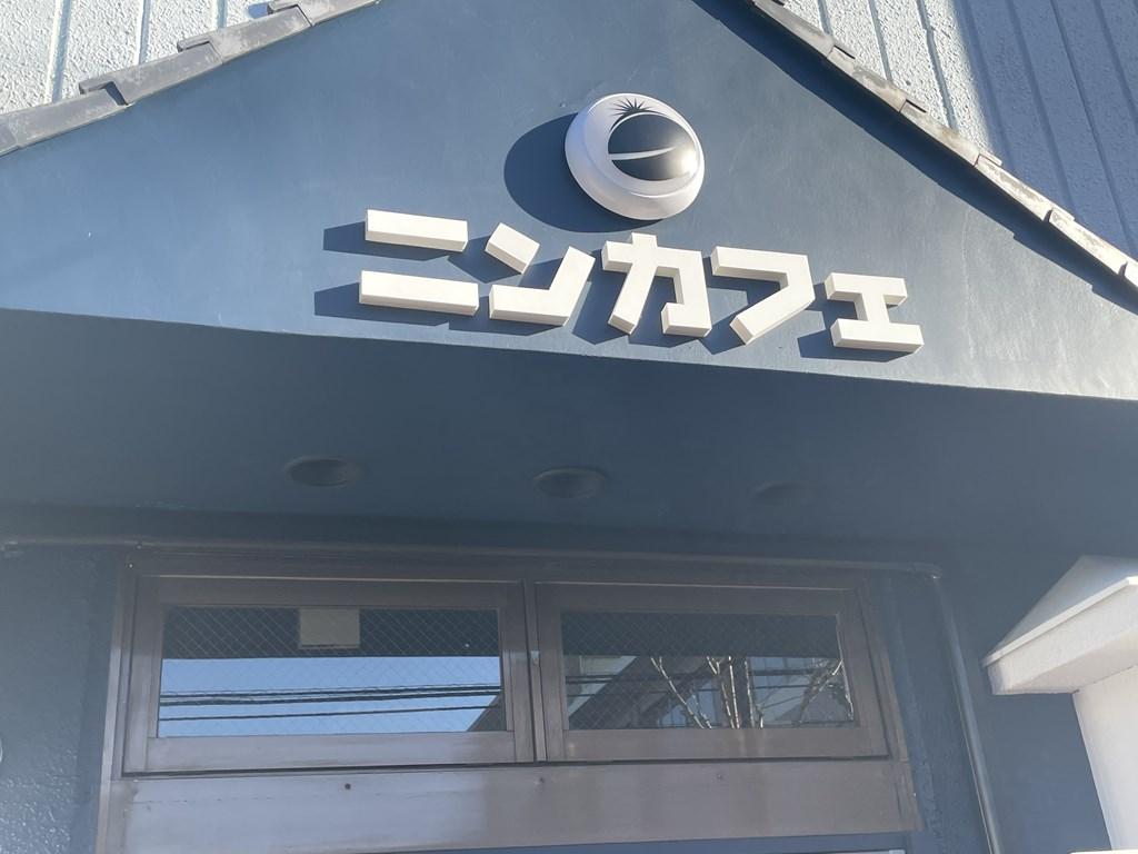 ニンカフェ 三鷹 サイフォン プリン ディカフェ コーヒー 一人カフェ エルビスサンド 東京 武蔵野市 着飾る恋には理由があって