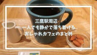 一人カフェ