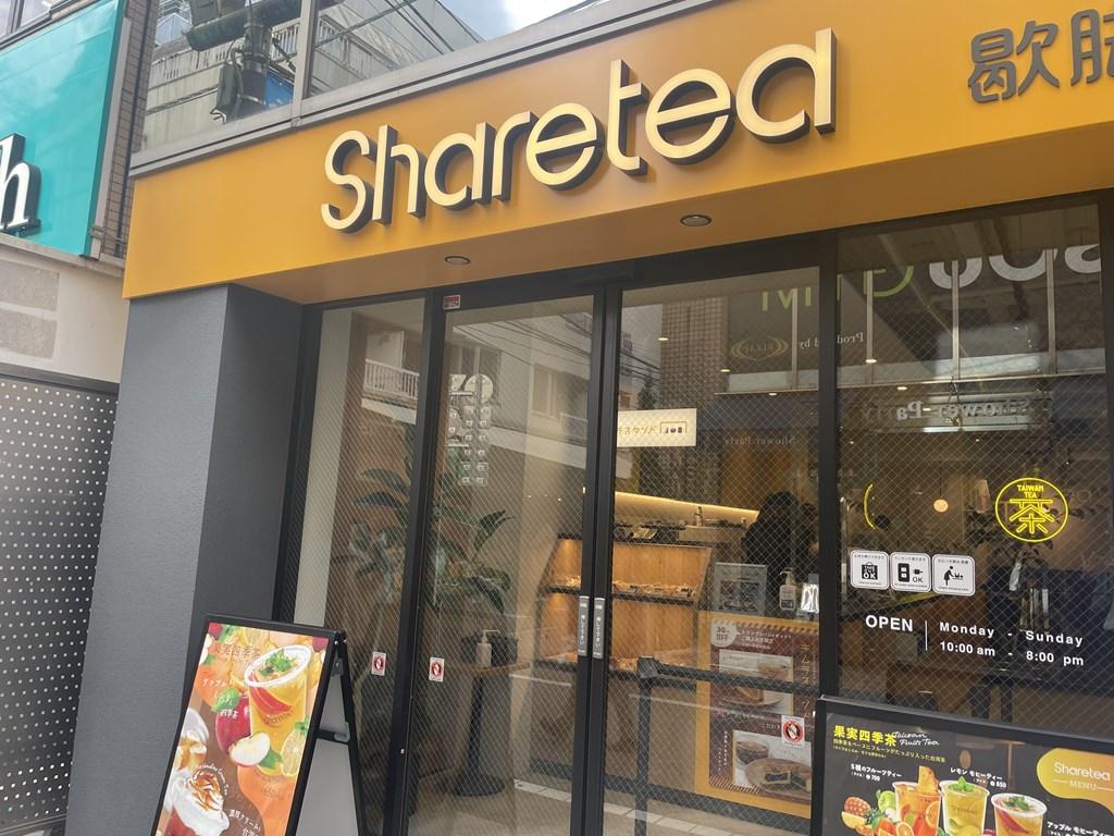 シェアティー 吉祥寺店  キムラスタンド タピオカ 電源あり 台湾茶 スシロー