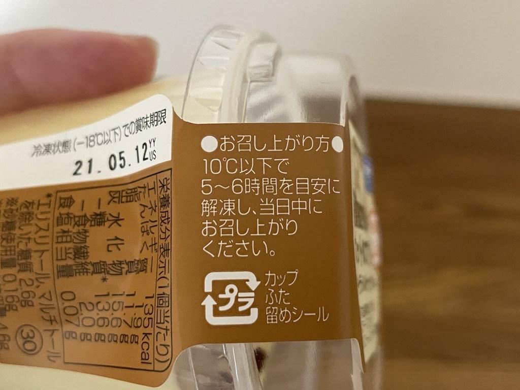 シャトレーゼ 吉祥寺 ヤツドキ 糖質カット 低糖質プリン 糖尿病