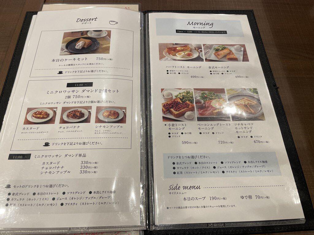 倉式珈琲店 モーニング 三鷹 サンマルクホールディングス