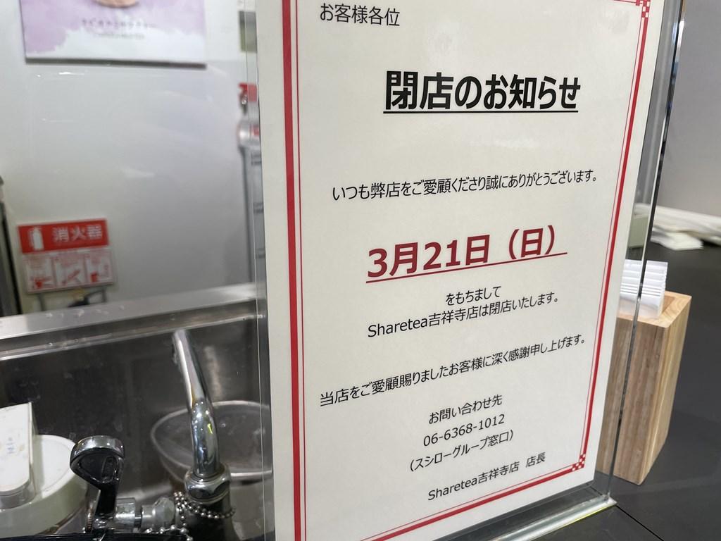 吉祥寺 シェアティー 閉店 スシロー
