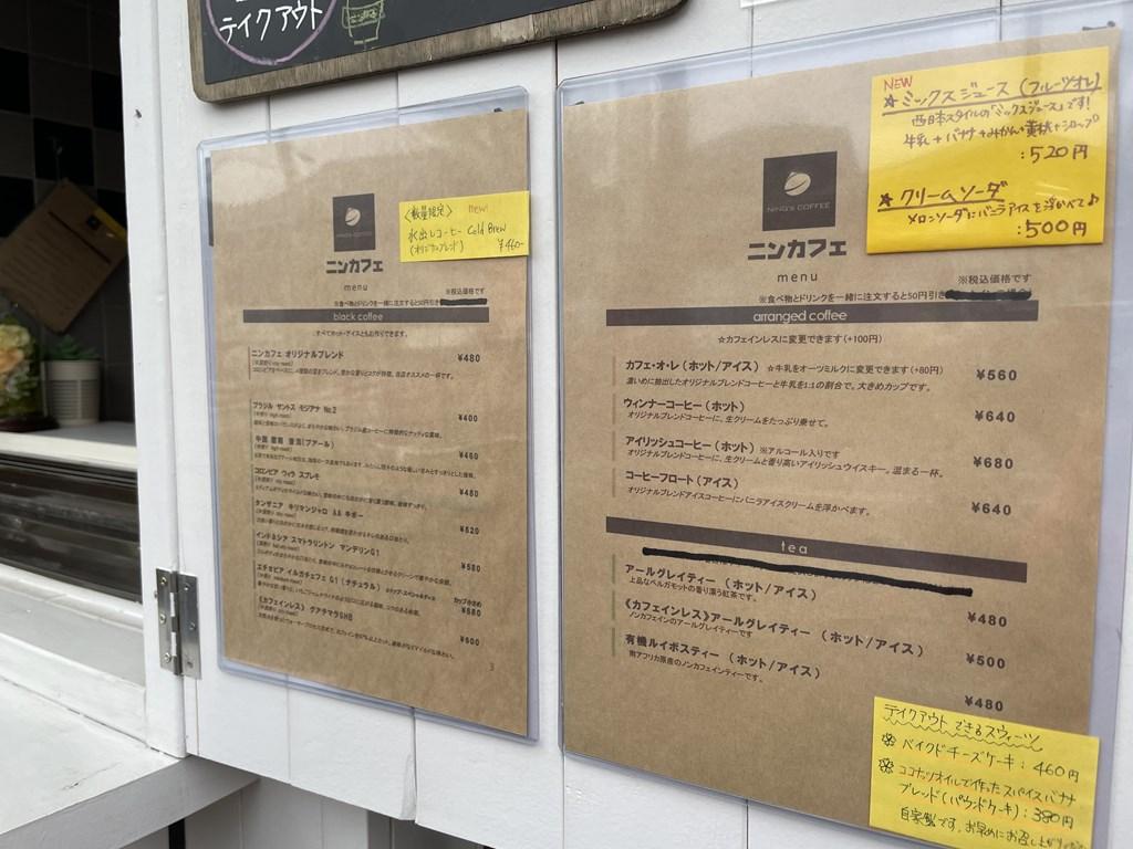 ニンカフェ 三鷹 サイフォンコーヒー プリン ディカフェ コーヒー 一人カフェ エルビスサンド 東京 武蔵野市 着飾る恋には理由があって