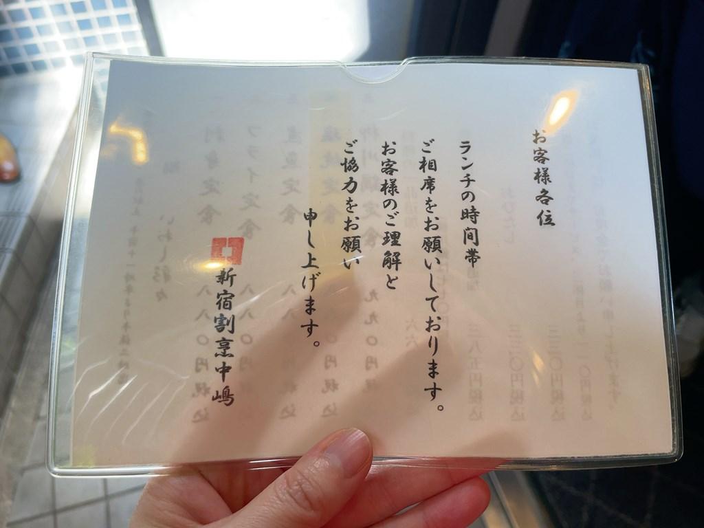 新宿 中島 割烹 ランチ 行列 鰯料理 いわし 刺身 柳川定食 安い 一人ランチ ひとりランチ