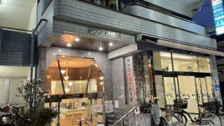 東中野 アクア 銭湯 炭酸泉 プール シルクの湯 露天風呂