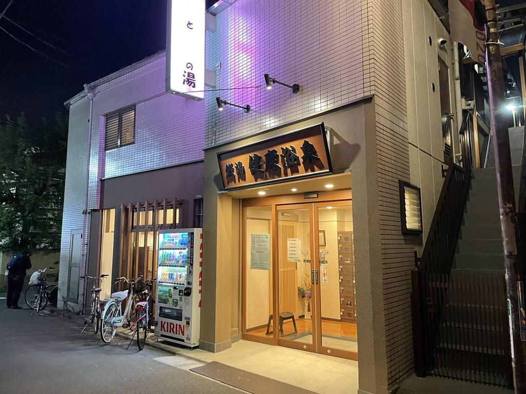 健康浴泉 中野区 東中野駅 高濃度炭酸泉 軟水 シルクの湯 綺麗