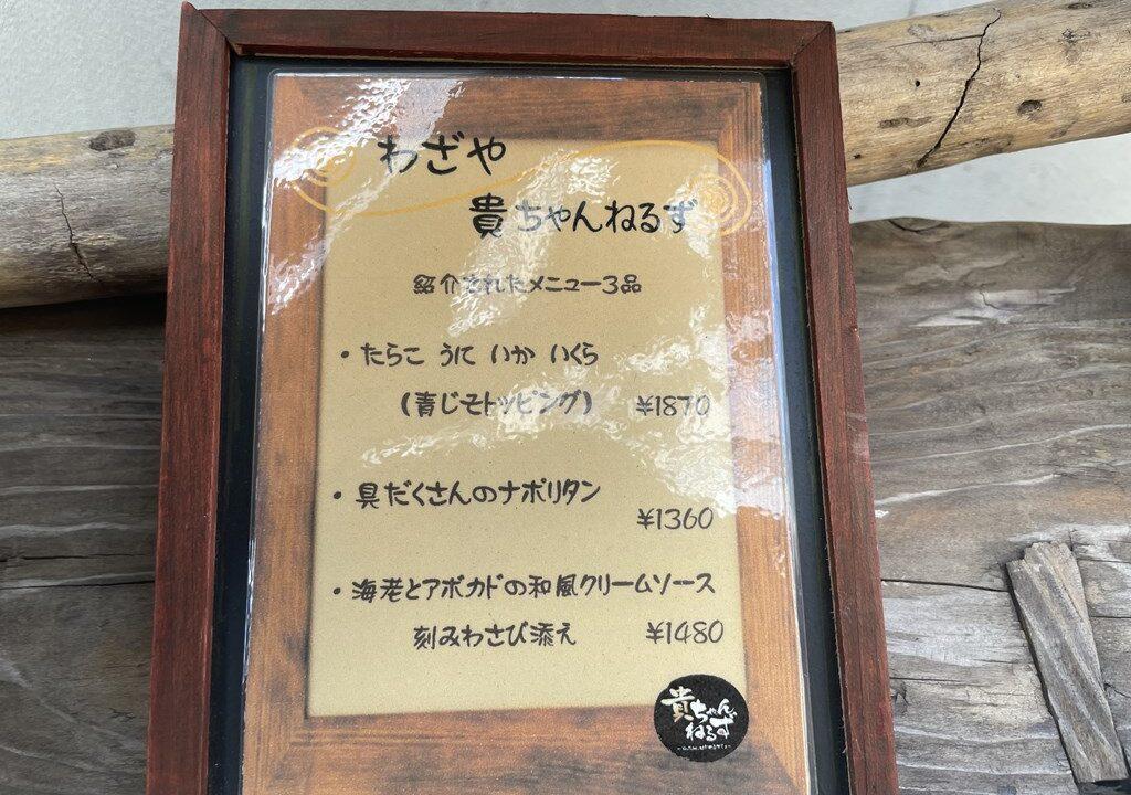 三鷹南口にあるパスタわざや 平日夜・平日ランチの行列・混雑具合・お店の雰囲気・私の食べたパスタの感想を紹介しています。 石橋貴明さんのYouTube「貴ちゃんねるず」のコーナー東京アラートランでも出演しています。