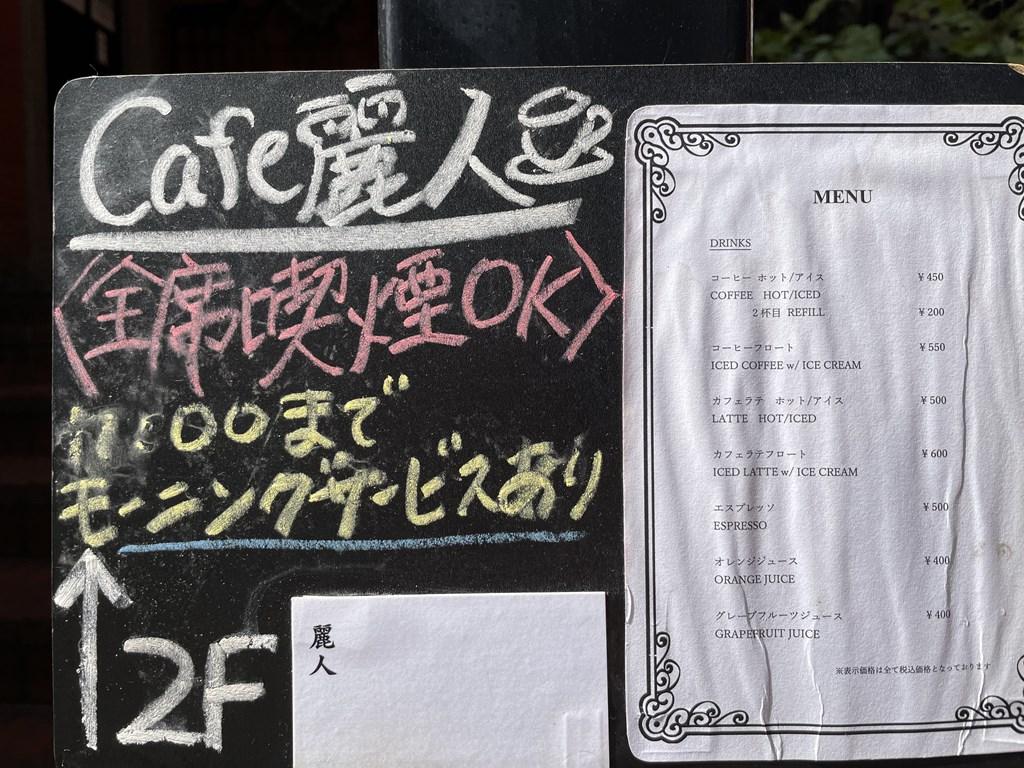 カフェ麗人 Cafeうるわし 白耳義館(ベルギーカン) ヨドバシ裏 ナイトスポット モーニング 吉祥寺 喫煙可