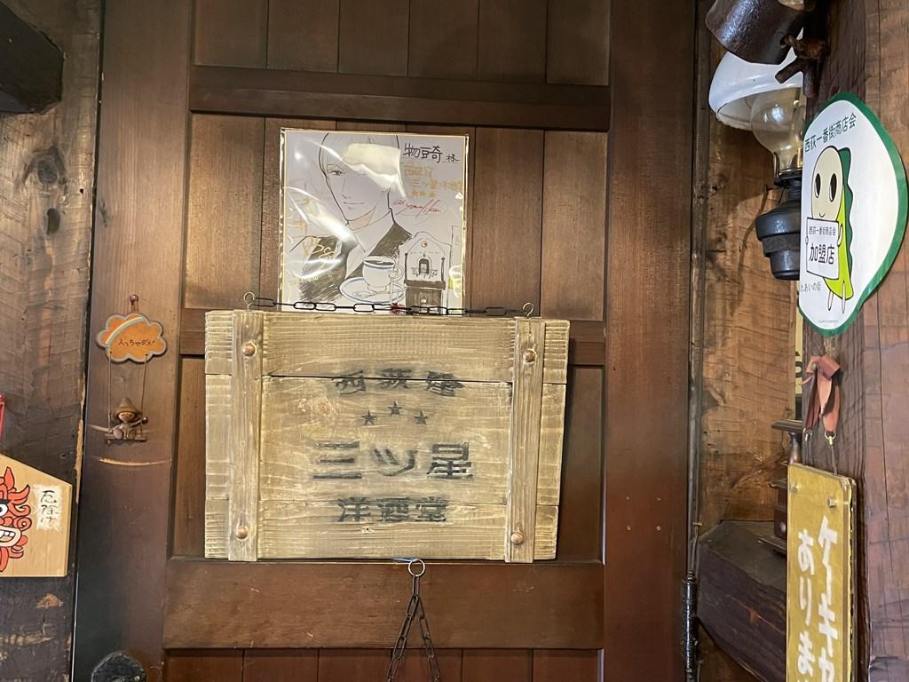 西荻窪 物豆奇 ものずき 物すき モノズキ 時計 ドラマロケ地 西荻窪三ツ星洋酒堂