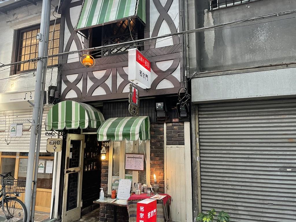 荻窪 邪宗門 閉店 じゃしゅうもん 国立 老舗喫茶店