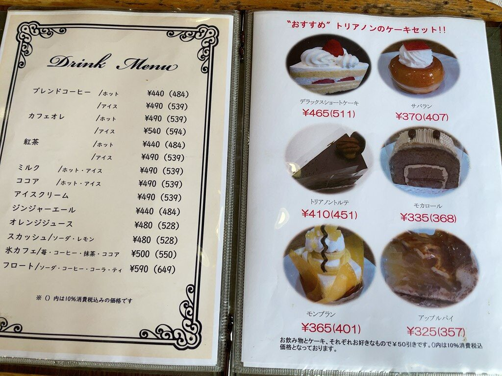 ト リアノン 三鷹店 モーニング ブランチ シュークリーム 喫茶店 純喫茶 ランチ