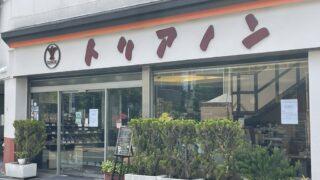 トリアノン 三鷹店 モーニング ブランチ シュークリーム 喫茶店 純喫茶 ランチ