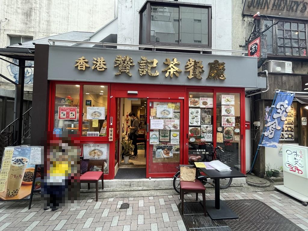 吉祥寺 香港 贊記茶餐廳 吉祥寺店 ホンコンチャンキチャチャンテン  海外旅行気分