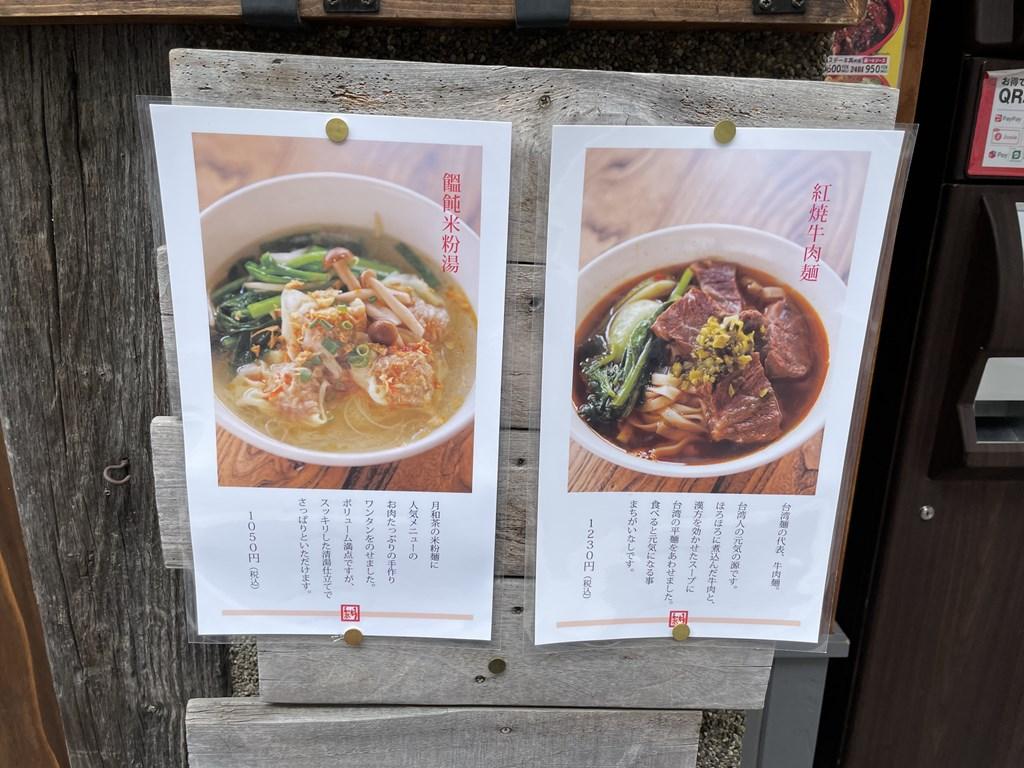 吉祥寺 月和茶(ユエフウチャ) ランチ 台湾カフェ 行列 中国茶 薬膳
