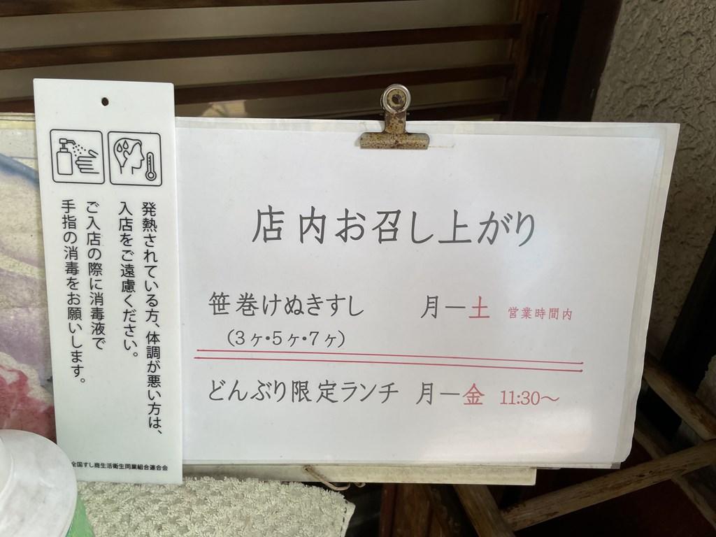 笹巻けぬきすし総本店 神田 差し入れ イートイン テイクアウト