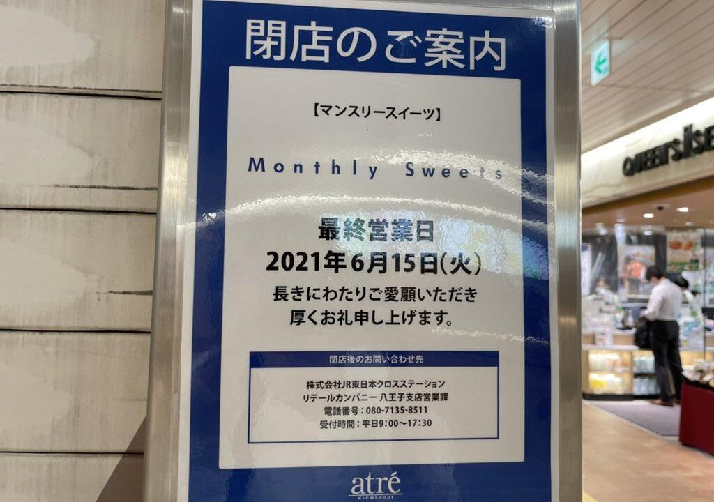 三鷹駅 マンスリースイーツ 閉店