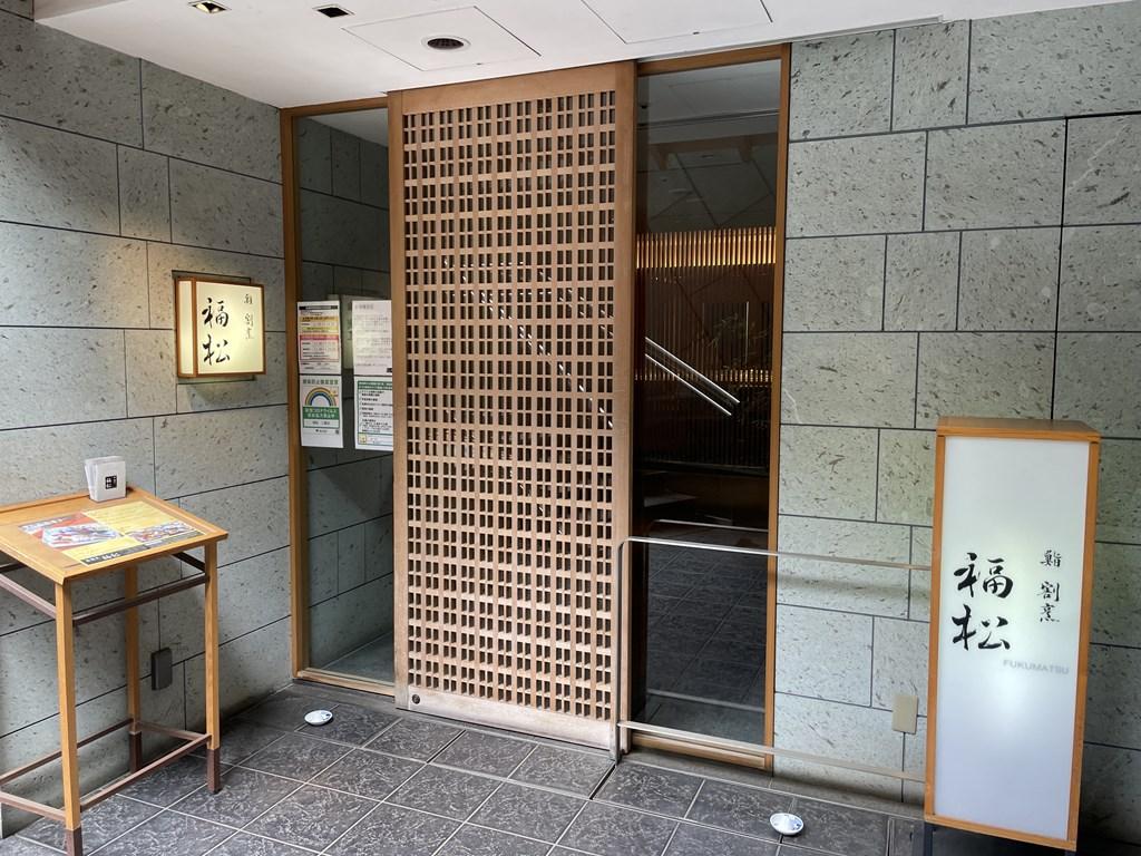 福松 三鷹 ランチ 平日ランチ メニュー テイクアウト 松屋 個室 予約 クーポン