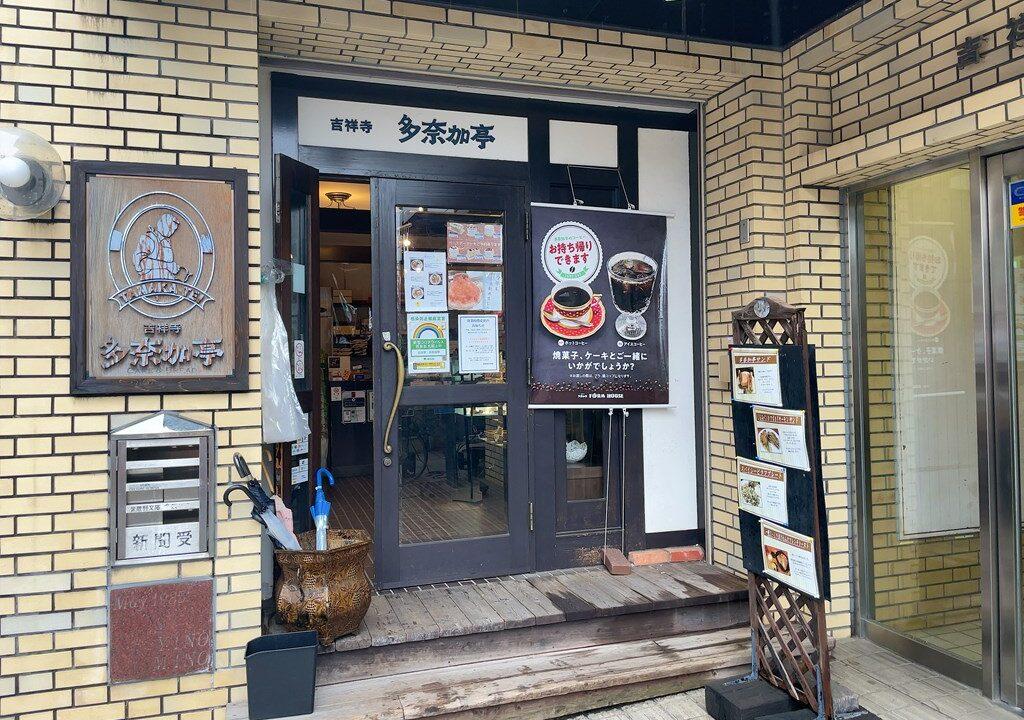 多奈加亭 吉祥寺 モーニング ランチ まずい ホールケーキ 武蔵野市 美味しい おすすめ