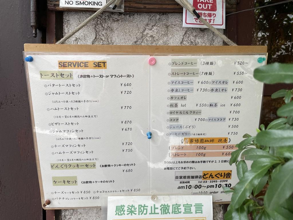 どんぐり舎 西荻窪 モーニング コーヒー豆 メニュー ランチ