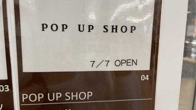 三鷹駅構内 POPUPSHOP 期間限定ショップ 手土産 お土産 おやつ 和菓子 洋菓子