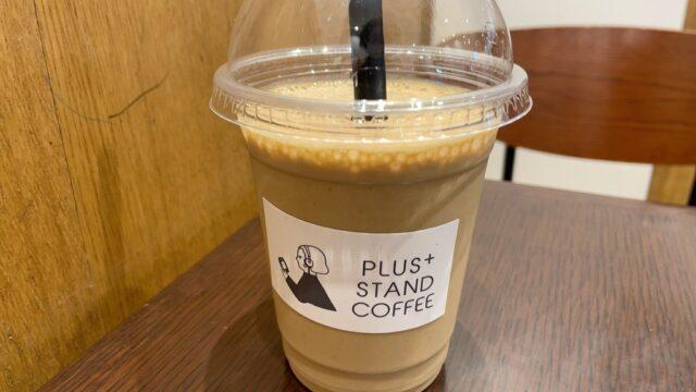 西荻窪 PLUS+ STAND COFFEE(プラススタンドコーヒー)改札前 カフェ モーニング 電源あり