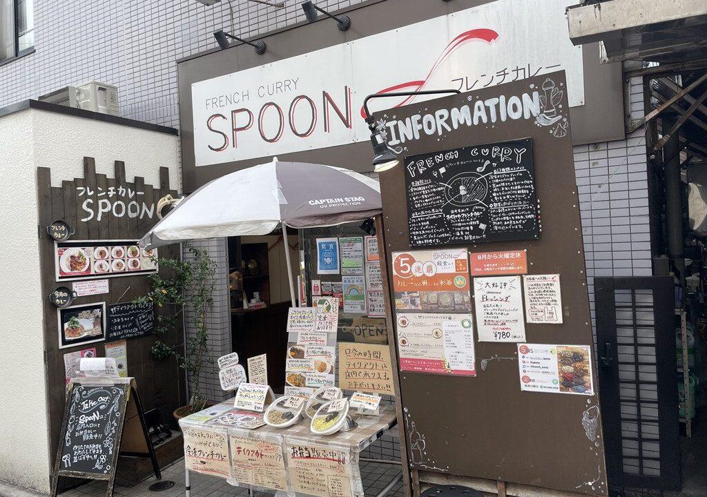 西荻窪 カレー スプーン フレンチカレー 食べログ人気店 ランチ