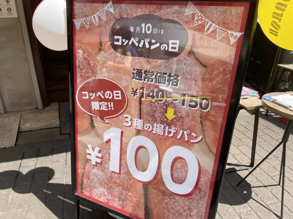 パンの田島 吉祥寺店 モーニング 10日限定 100円揚げパン  田島将吾 INI