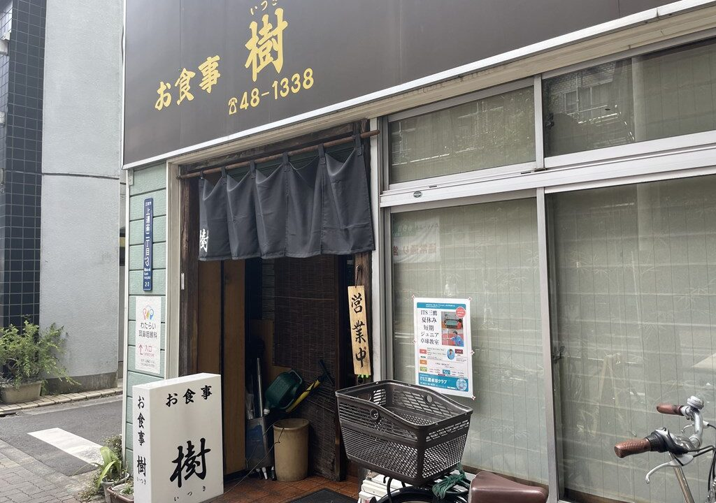 三鷹 樹 いつき お食事樹 孤独のグルメ(シーズン2)東京都三鷹市お母さんのコロッケとぶり大根たい焼き 日本茶 たかね 定食 樹 いつき 立ち食い蕎麦 立ち食いそば