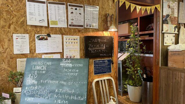 ディリーズカフェ 三鷹 ランチ 一人カフェ 電源あり