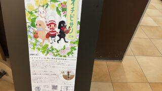 オチビサン10巻発売記念オチビサン原画展 安野モヨコ 三鷹