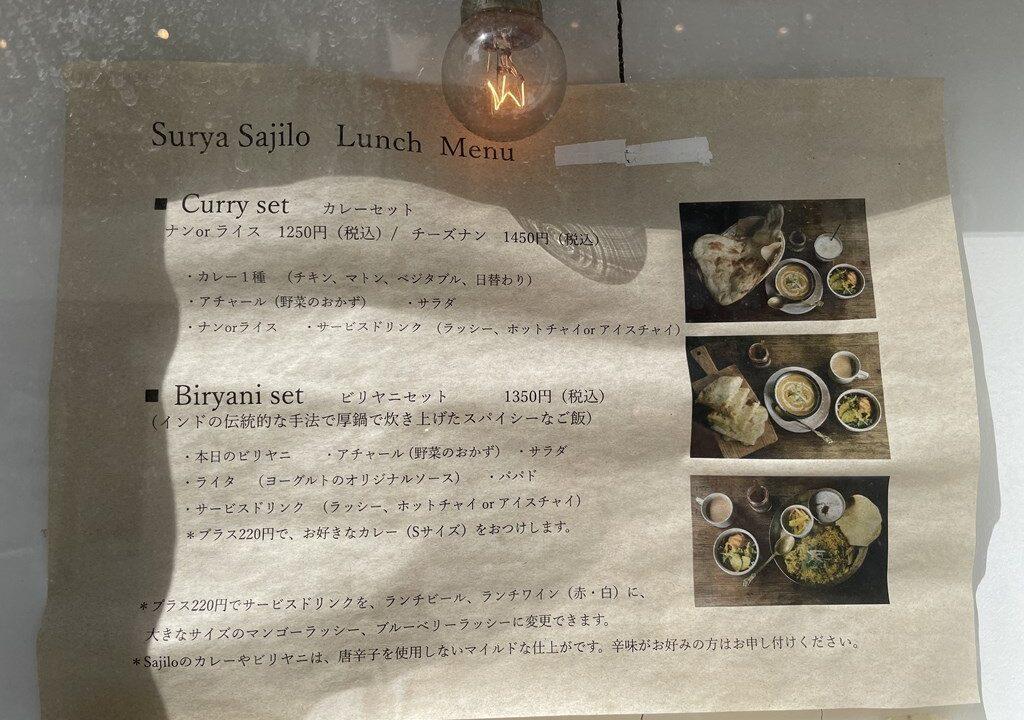スーリヤサジロ サジロカフェ 吉祥寺 ビリヤニ カレー 中道通り メニューテイクアウト
