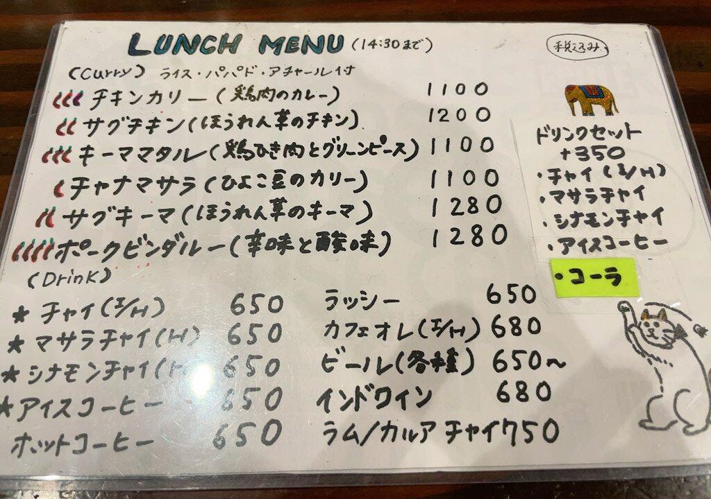 西荻窪 オーケストラ カレー カフェ