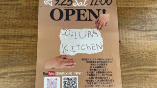 ロジウラキッチン 鉄板焼 LOGI 2号店 lojiura kitchen オープン ニューオープン 開店 イートイン・テイクアウト・デリバリー