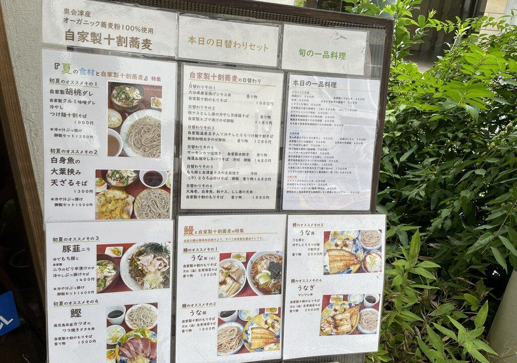 三鷹駅南口にある蕎麦店「や乃家(やのや) 」 お店の場所やランチメニュー、私の食べた蕎麦の感想を紹介しています。 モダンで落ち着いた店内で十割蕎麦がいただけます。