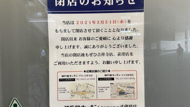 武蔵境 神戸屋跡地 ハースブラウン 山崎製パンの直営店