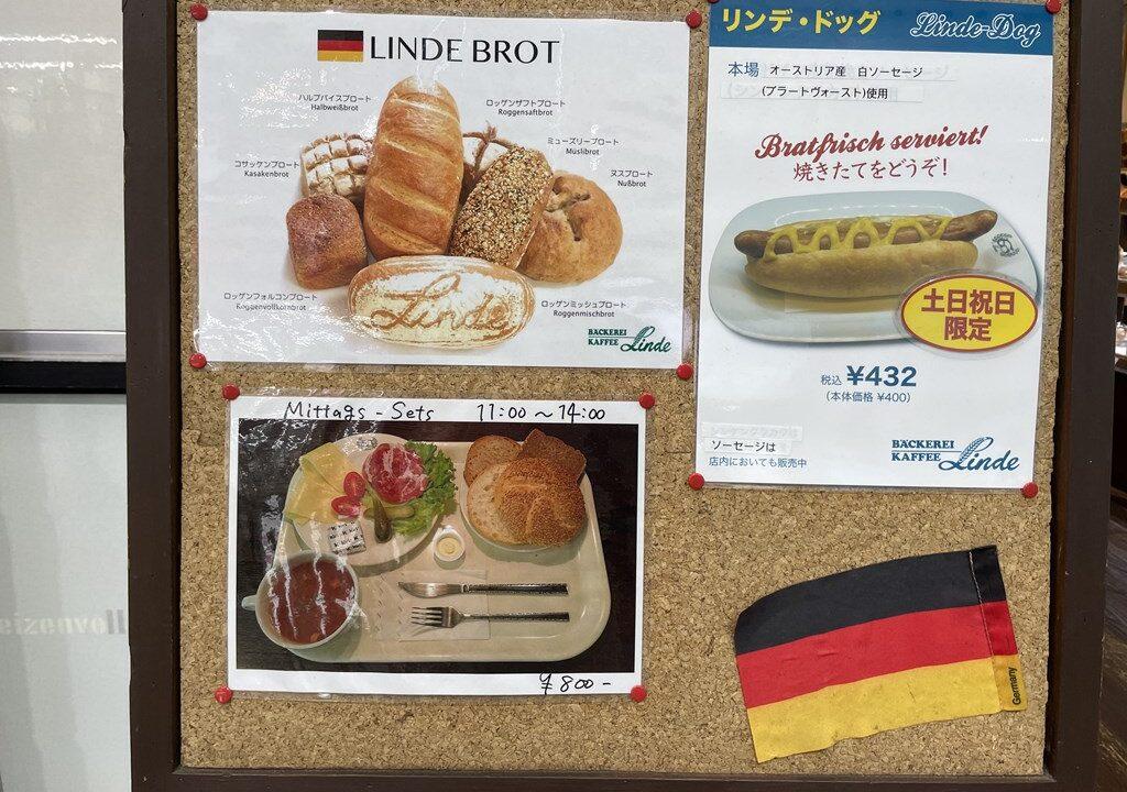 吉祥寺駅北口のサンロード内にある、ベッカライカフェ・リンデ。 ドイツパン専門店としても有名です。 私が頂いたランチの感想を紹介しています。