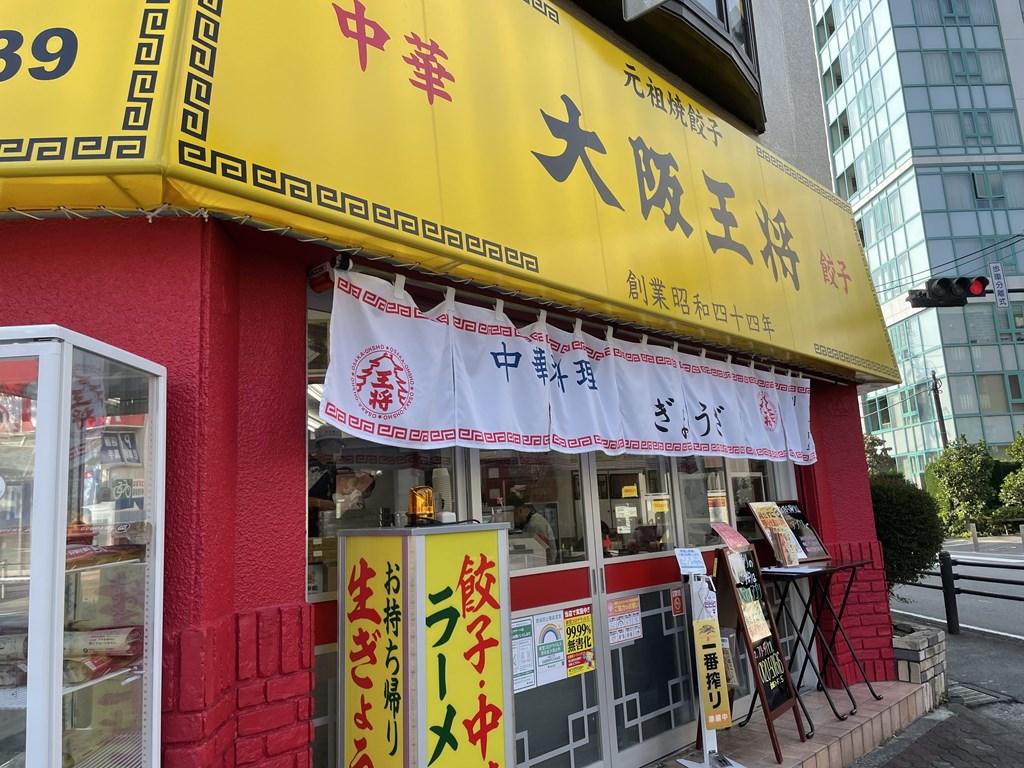 大阪王将 武蔵野緑町栄楽店 三鷹